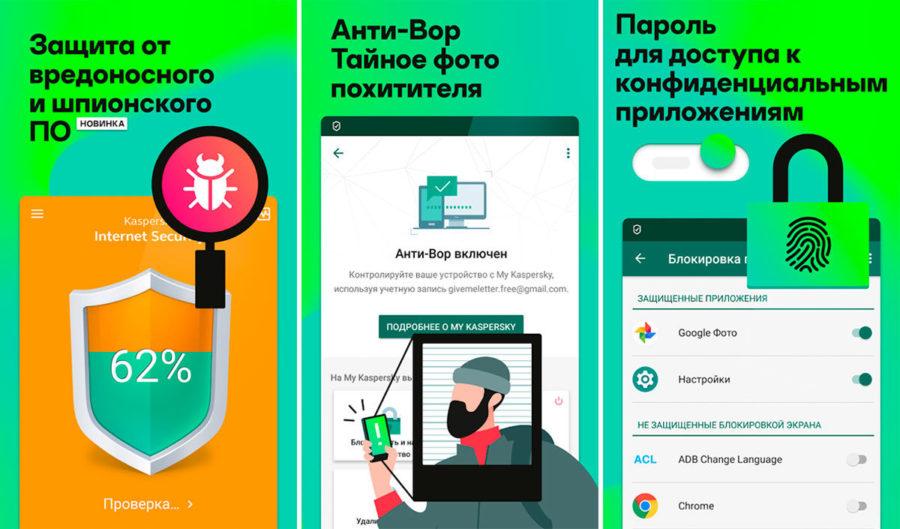 Kaspersky Internet Security: Антивирус и Защита
